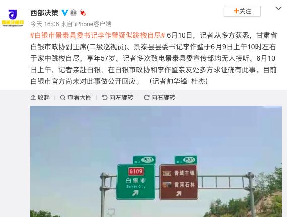 6月10日,西部决策网官方微博报导称,甘肃景泰县县委书记李作璧跳楼自杀身亡。(微博截图)