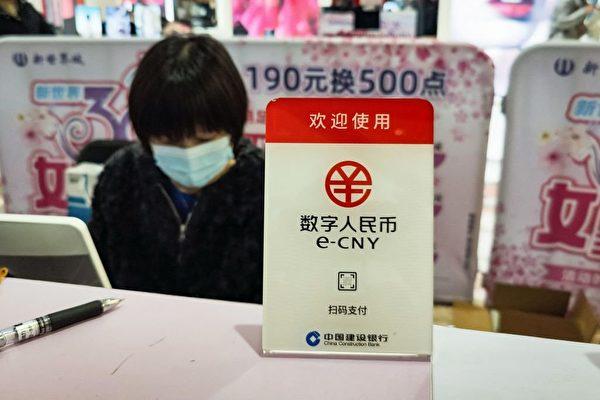 推数位人民币恐为烟雾弹 中国陷入严重通膨问题