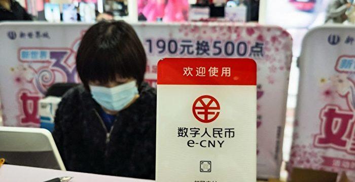 推數位人民幣恐為煙霧彈 中國陷入嚴重通膨問題