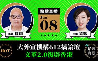 【珍言真語】程翔:中共曾勾結外國顛覆中華民國