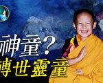 【未解之謎】不丹王太后與小和尚的輪迴轉世