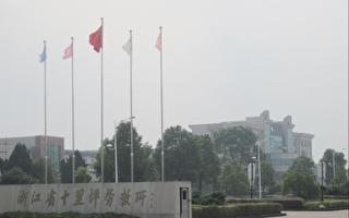 我在中國浙江十里坪勞教所裡的忘年交