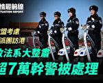 【役情最前線】政法系大整肅 逾7萬幹警被處理