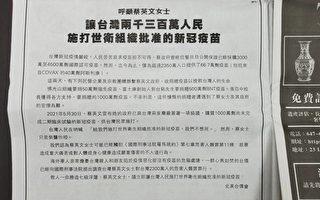 「北美台僑社」背景成謎 加學者揭中共大外宣