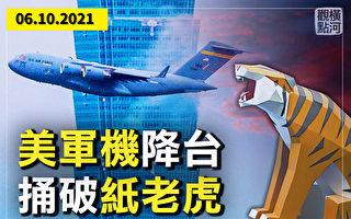 【横河观点】美军机降台湾 中共暴露致命弱点