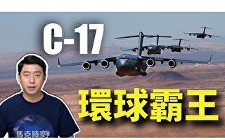 【馬克時空】美軍王牌運輸機C-17環球霸王