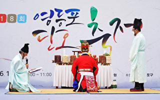 韩国首尔最大端午庆典 祭礼传统表演祈平安
