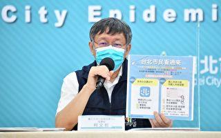台北周末市场分流 使用一款app可代替身份证