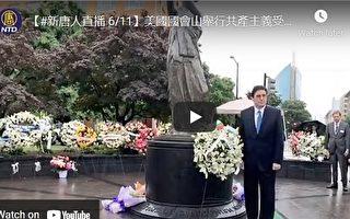 【重播】人权组织悼共产主义受难者颁自由勋章奖
