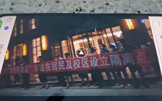 【一线采访】广州南沙设隔离点 居民抗议
