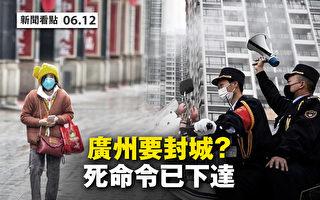 【新闻看点】广州传下死令 G7欧盟溯源火烤世卫