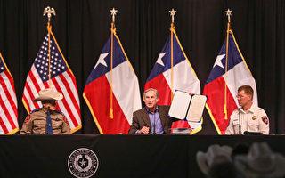 德州推出最新边境安全政策 计划自建边境墙