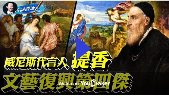 【大話西油】文藝復興第四傑:威尼斯畫派提香