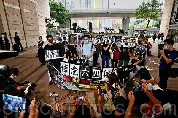 组图:20港人悼六四被控再出庭 支联会声援