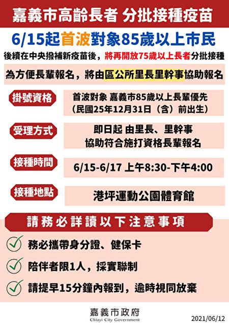 6月15日开始85岁以上长者优先施打疫苖。