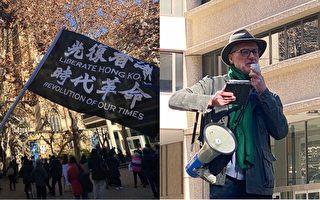 澳人纪念反送中两周年 参议员与港人并肩作战