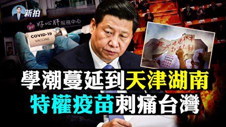 【拍案驚奇】北京封9區 學潮蔓延 黨媒喊監督中央