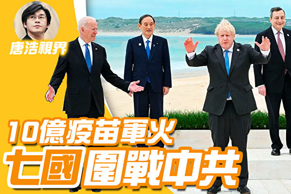 【唐浩視界】G7抗共5對決 北京真敢用反制裁法?