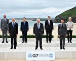 G7峰會討論基礎設施計劃 抗衡一帶一路