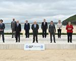 楊威:習近平尷尬地站在G7峰會的圈外