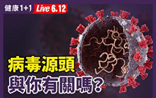 【重播】病毒源頭 與你有關嗎?