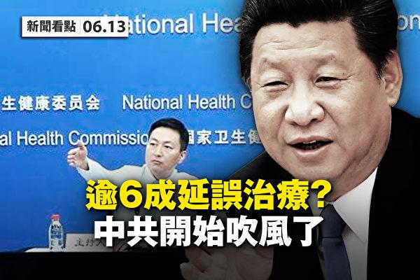 【新聞看點】逾6成病患延誤治療 廣州瞞疫情?