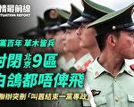【役情最前線】建黨百年草木皆兵 北京9區封閉