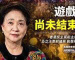 【思想領袖】香港鐵娘子劉慧卿:尚未結束