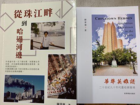 除了新書《華埠英雄譜》,陳葦華還著有1974年至2002年在香港及美國謀生、求學及十年記者生涯的《從珠江畔到哈遜河邊》。