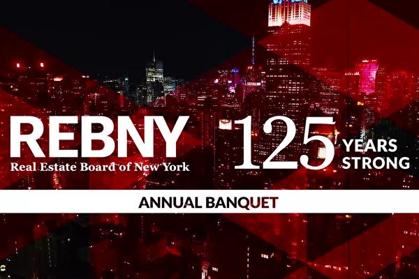 REBNY年度晚宴落幕 房地產業期待「捲土重來」