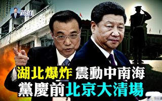 【拍案惊奇】7‧1前北京大清场 中共疫苗效果被揭