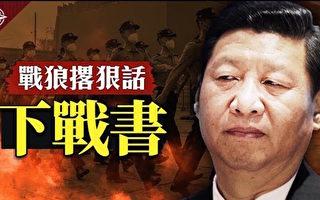 【網海拾貝】病毒可怕,共產黨更可怕!