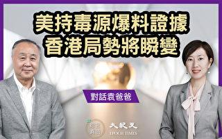 【珍言真语】袁弓夷:病毒泄露如证实 中共将亡