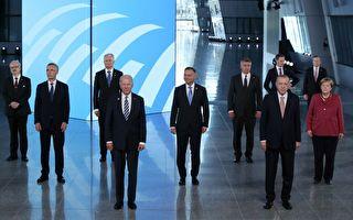 北约峰会开幕 首次在公报中剑指中共