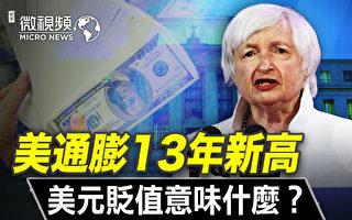【微视频】美国通胀创新高 主流媒体都抗议