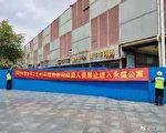 【一线采访】上海市民揭官方变相强打疫苗