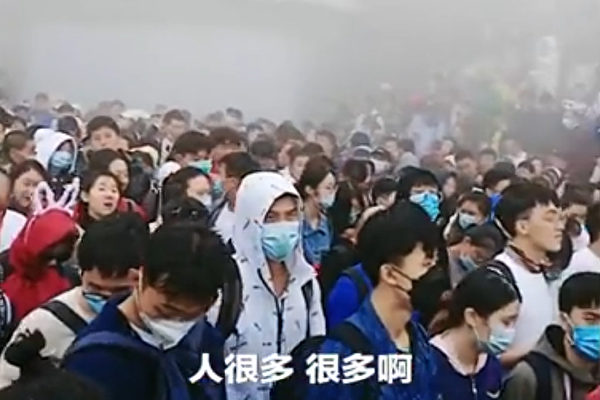 端午节 泰山索道数千人拥堵 游客大喊开门