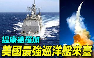 【探索时分】购美国最强巡洋舰?对台有何好处