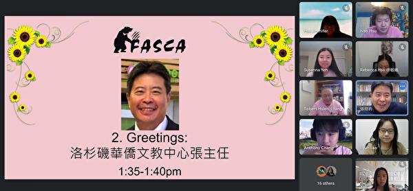 FASCA-LA六月線上會 鼓勵青年創意思考