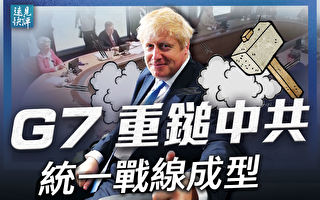 【远见快评】G7三大重锤反共 统一战线成型