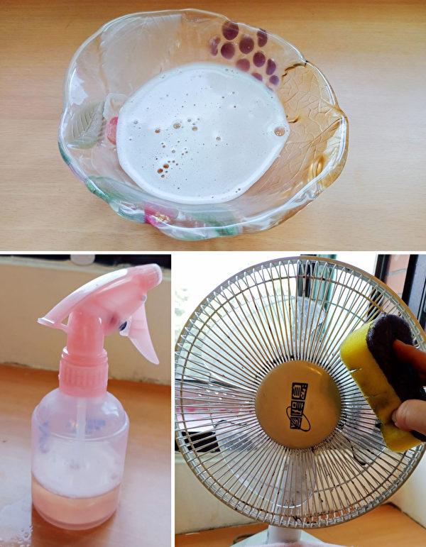 自製清潔劑、去除電風扇灰塵的方法。(唐依旋攝/大紀元)