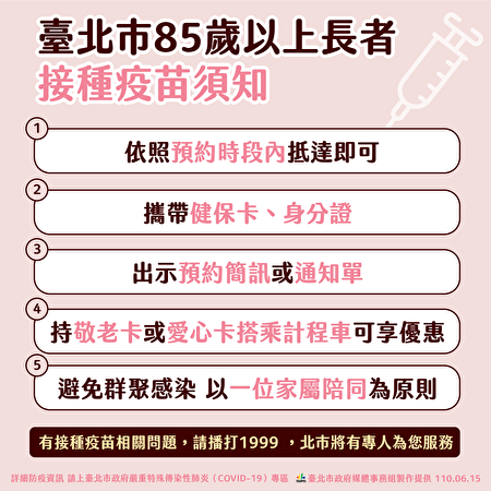 臺北市長柯文哲16日公布85歲以上長者接種須知。