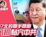 【唐浩视界】G7北约8招点穴中共 十堰爆炸诡异