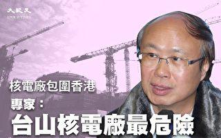 核电厂包围香港 专家:台山核电厂最危险