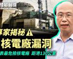 【役情最前線】專家揭祕 台山核電廠漏洞