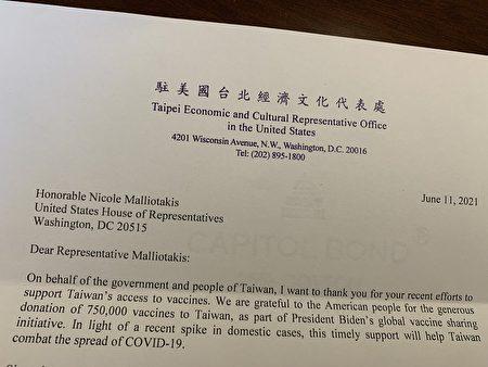 美国台北经济文化代表处11日致信纽约州国会众议员玛丽奥,感谢美国人民向台湾慷慨捐赠75万剂疫苗。