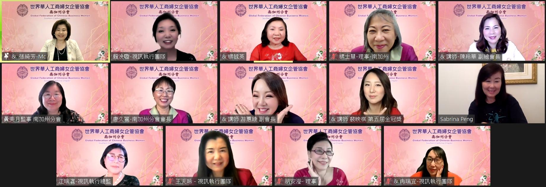 世華工商婦企協會南加分會第三次雲端教學講座