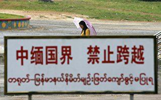 疫情下 中共限制从缅边境回国自首的人数