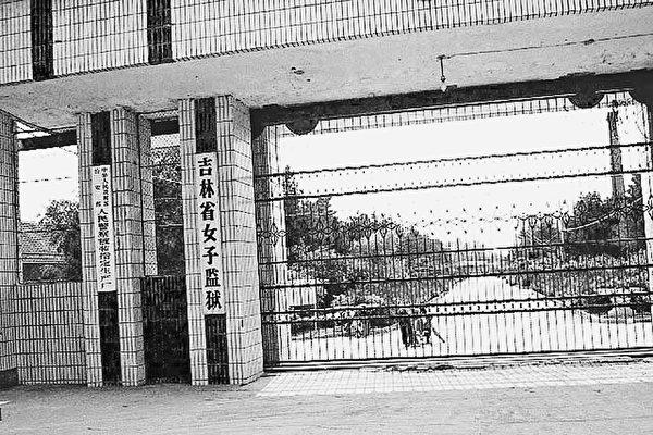 法轮功学员姜春贤冤死 17年后传出更多真相