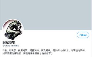 """【一线采访】博主""""编程随想""""遭上海公安酷刑"""